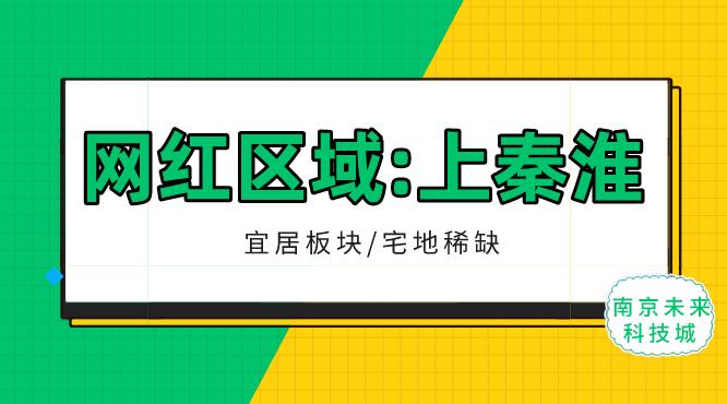 网红区域:上秦淮
