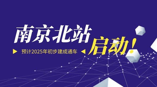 南京北站正式启动
