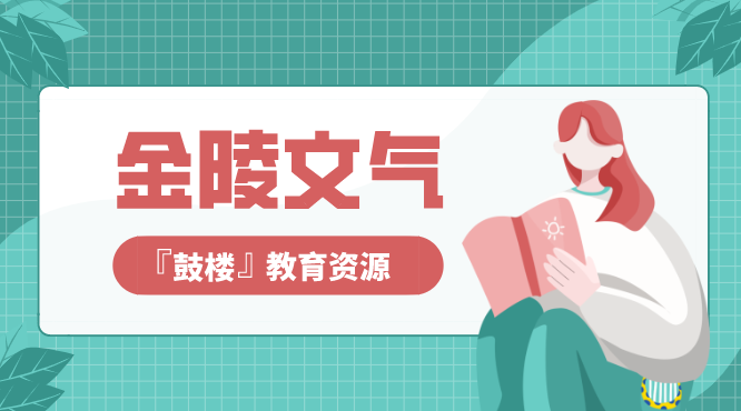 南京教育重点板块