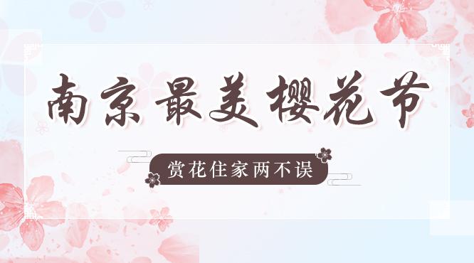 南京最美樱花节