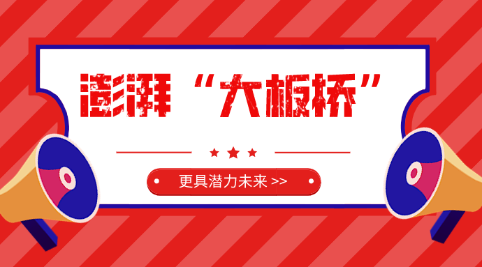 """澎湃""""大板桥"""""""