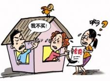 夫妻一方擅自卖房合同有效吗?可以买吗?我爱我家