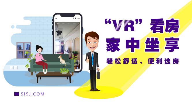 VR看房家中坐享